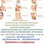 Пластическая и эстетическая хирургия все виды операций
