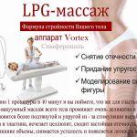 Вакуумно-роликовый массаж - лимфодренажный, LPG, аппарат Vortex