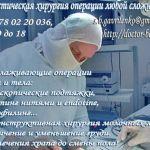 Пластический хирург - методики мирового уровня Гавриленко С. Б.